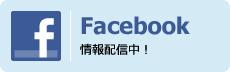 Facebook 情報配信中!